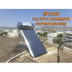 Μύθοι για τους ηλιακούς θερμοσίφωνες