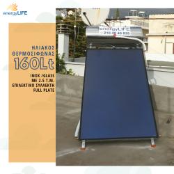 Ηλιακός Θερμοσίφωνας 160Lt Inox/Glass με 2,5 τ.μ. επιλεκτικό συλλέκτη full plate