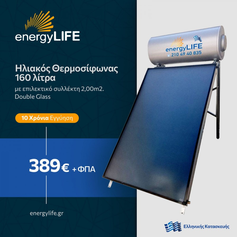 Ηλιακός Θερμοσίφωνας 160 λίτρα προσφορά