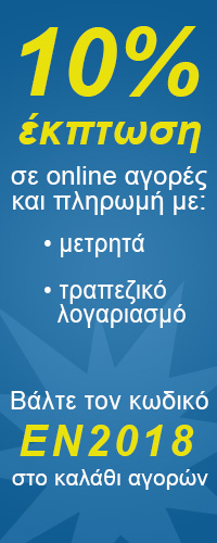 10% έκπτωση σε online αγορές