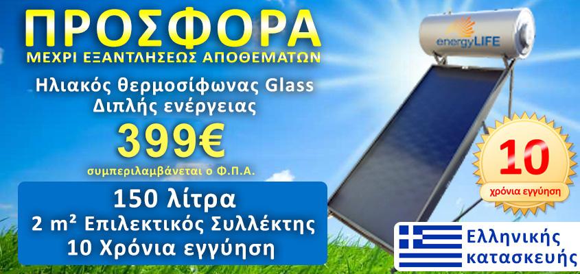 Ηλιακός Θερμοσίφωνας προσφορά 150 λίτρα με επιλεκτικό συλλέκτη 2,00m2 μόνο 385€ με 10 χρόνια εγγύηση. Άμεση διαθεσιμότητα. Δωρεάν αποστολή εντός Αθηνών, Πειραιά και προάστια και πανελλαδική αποστολή.